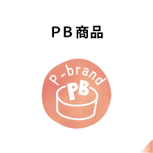 プライベートブランド商品