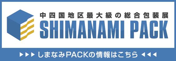 しまなみPACK2019